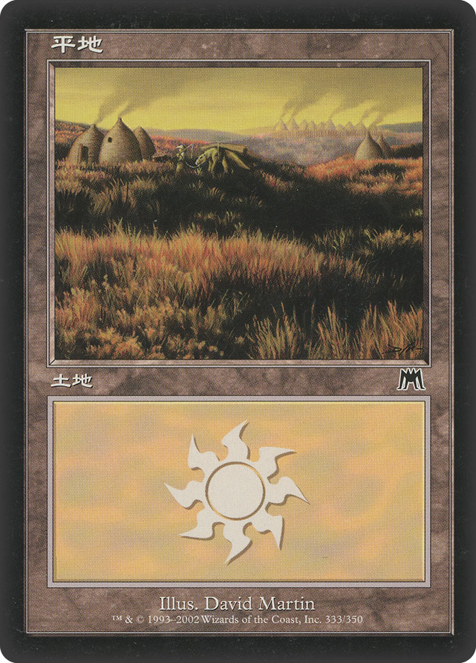 Plains (#333) (Onslaught)