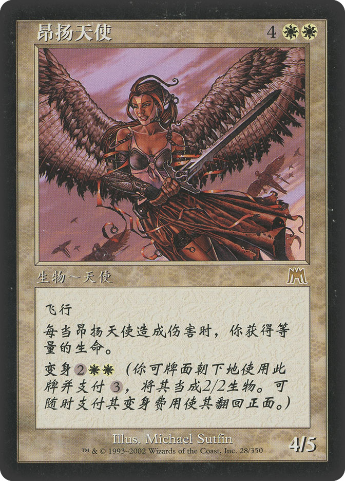 Exalted Angel (Onslaught)