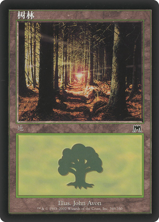Forest (#349) (Onslaught)