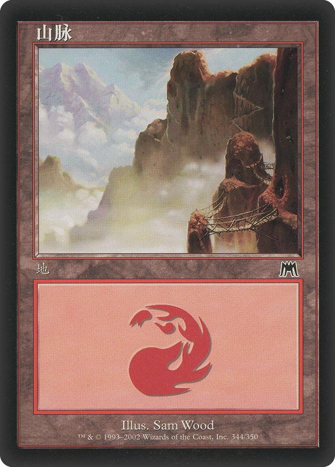 Mountain (#344) (Onslaught)