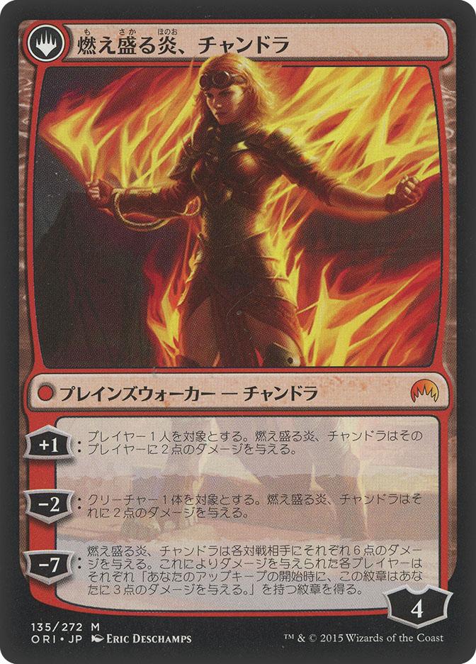 Chandra, Fire of Kaladesh | Chandra, Roaring Flame (Magic Origins)