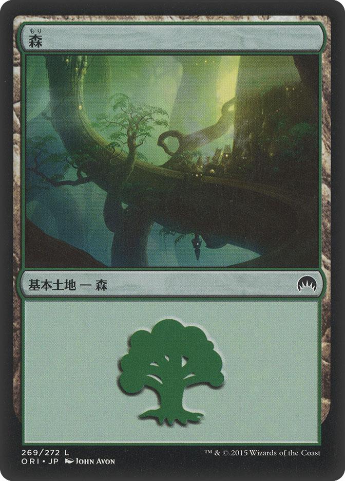 Forest (#269) (Magic Origins)