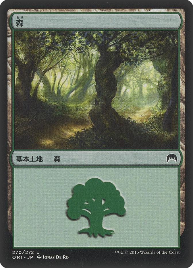 Forest (#270) (Magic Origins)
