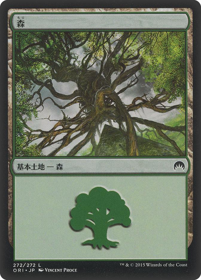 Forest (#272) (Magic Origins)