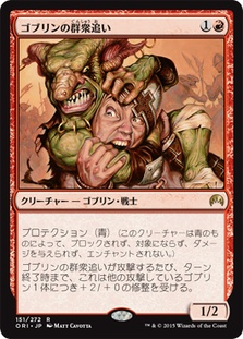 Goblin Piledriver (Magic Origins)