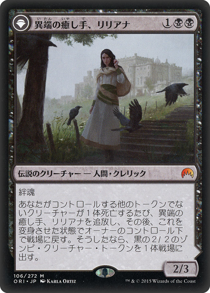 Liliana, Heretical Healer | Liliana, Defiant Necromancer (Magic Origins)