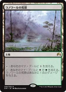 Llanowar Wastes (Magic Origins)