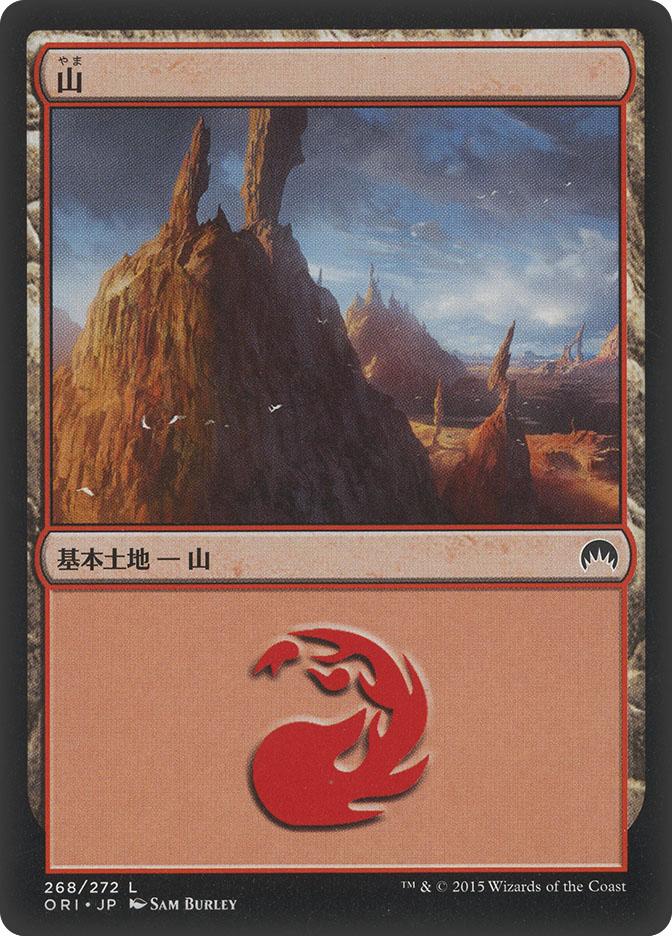 Mountain (#268) (Magic Origins)