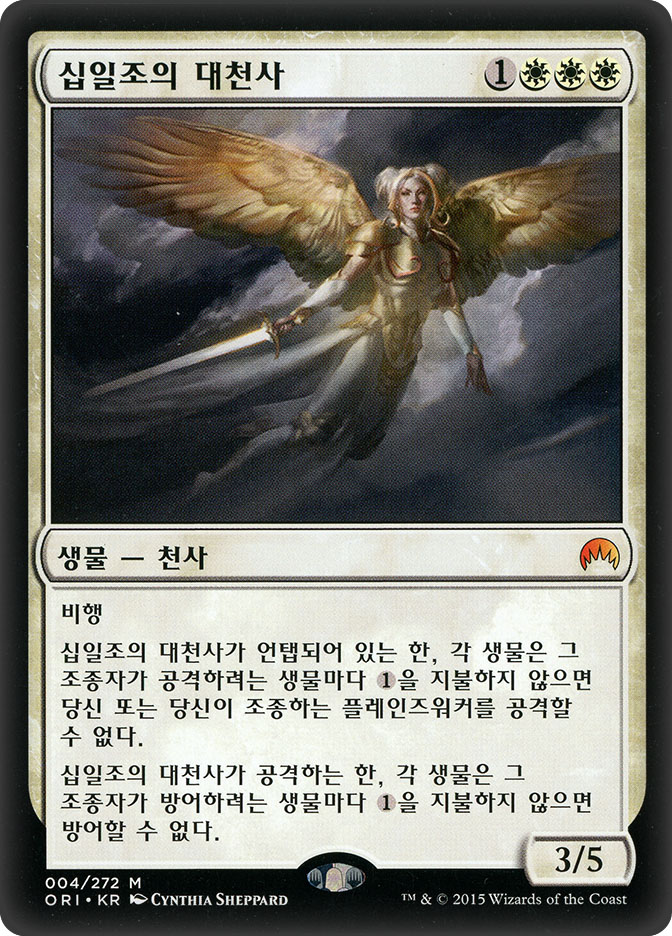 Archangel of Tithes (Magic Origins)