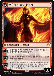 Chandra, Fire of Kaladesh | Chandra, Roaring Flame (Magic Origins)