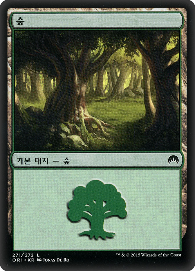 Forest (#271) (Magic Origins)