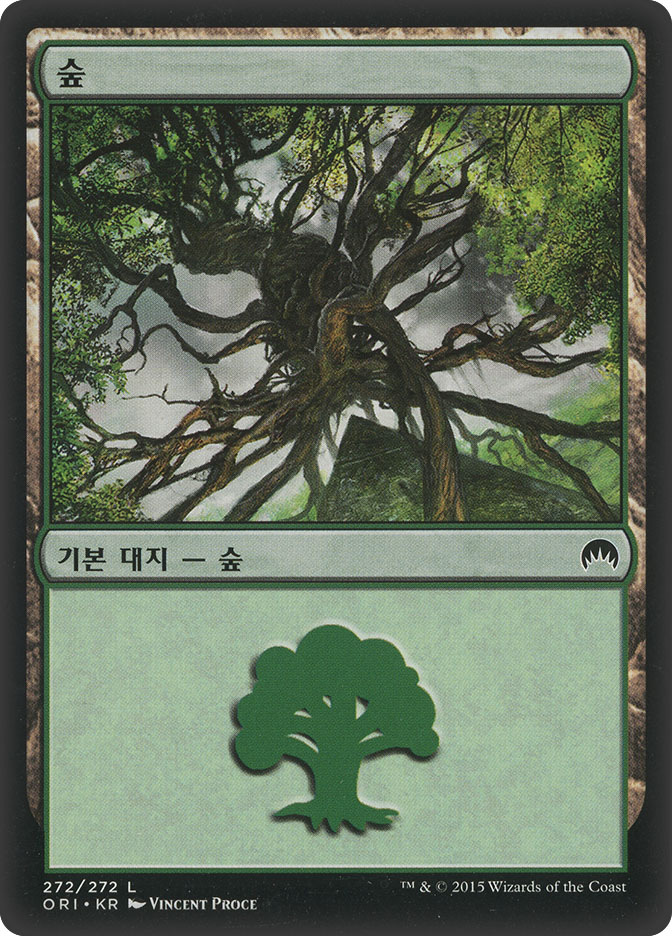 Forest (#272) (Magic Origins)