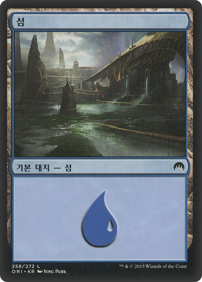 Island (#258) (Magic Origins)