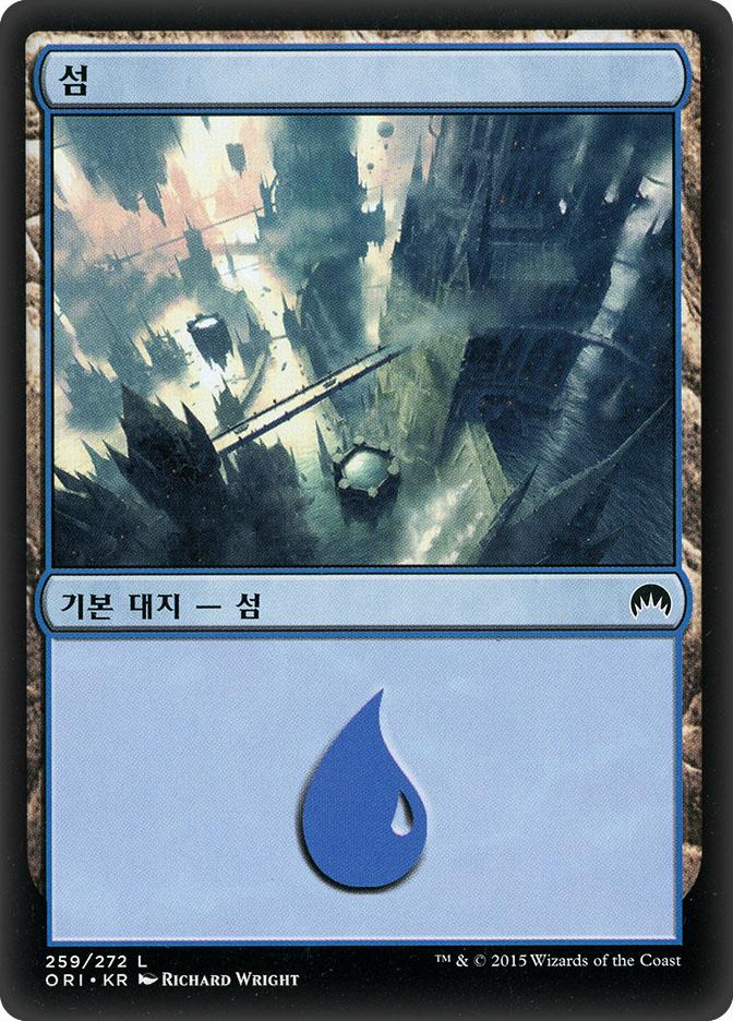 Island (#259) (Magic Origins)