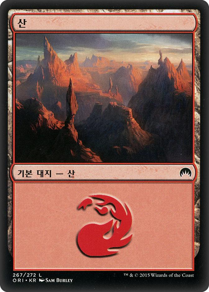 Mountain (#267) (Magic Origins)