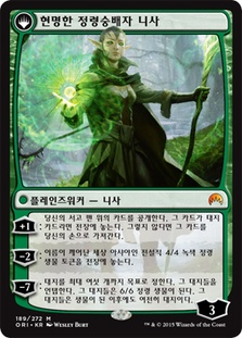 Nissa, Vastwood Seer | Nissa, Sage Animist (Magic Origins)