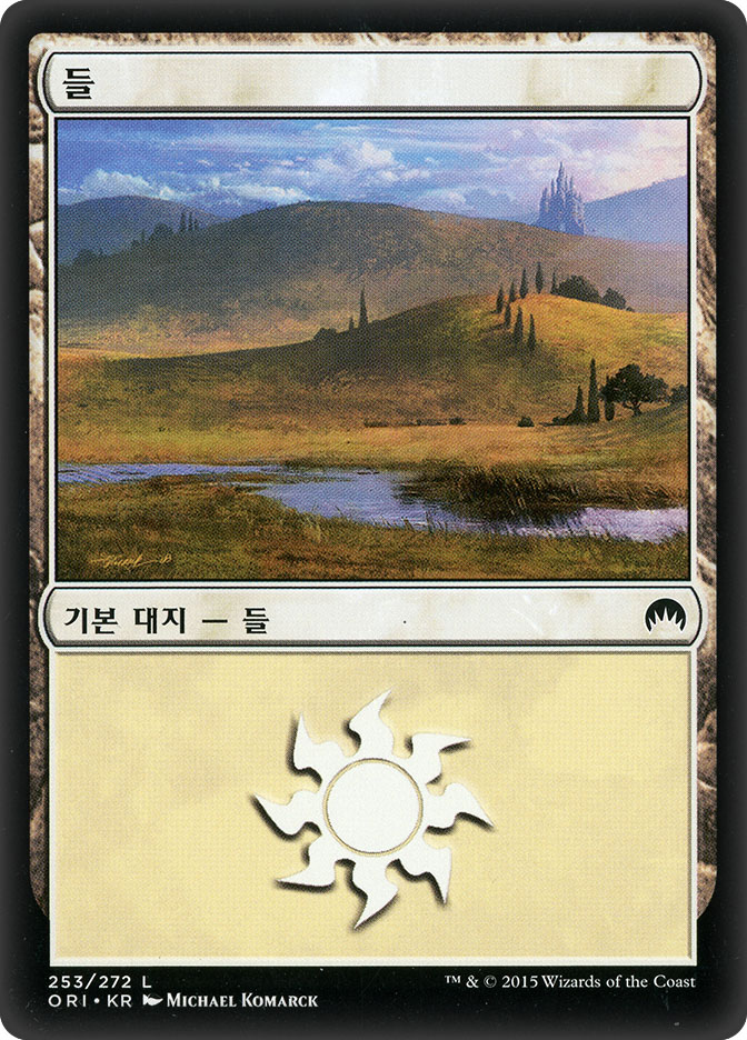 Plains (#253) (Magic Origins)