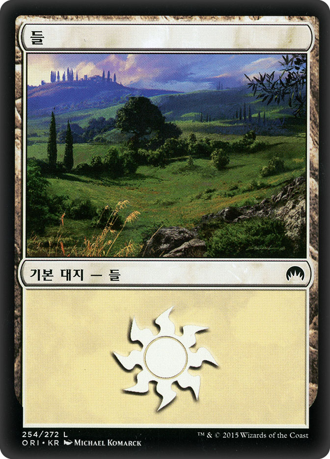 Plains (#254) (Magic Origins)