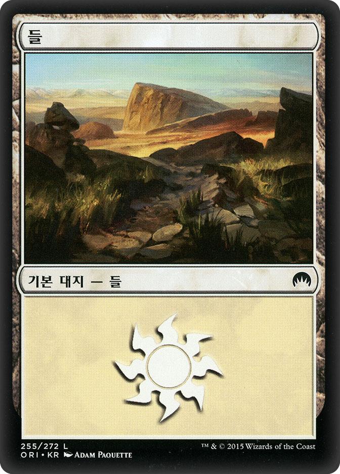 Plains (#255) (Magic Origins)