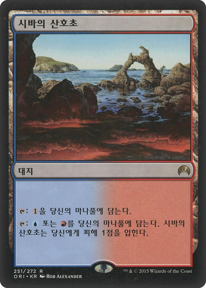 Shivan Reef (Magic Origins)