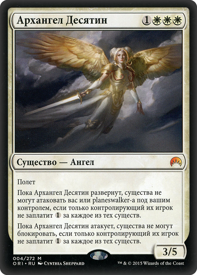 Archangel of Tithes (Magic Origins)