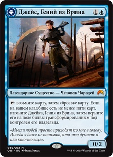 Jace, Telepath Unbound (Magic Origins) (Flip side of the multi-part card Jace, Vryn