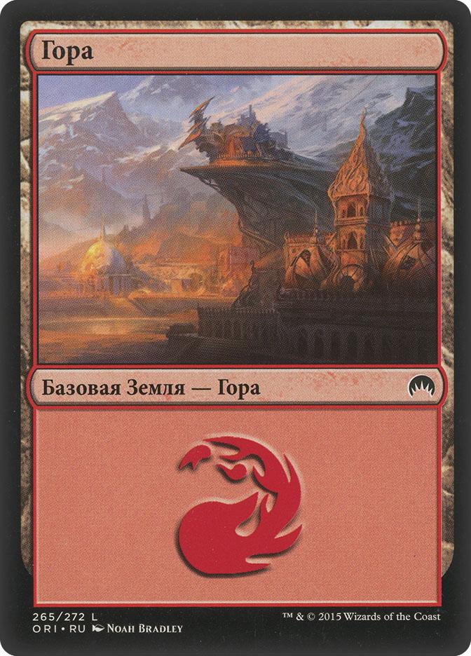 Mountain (#265) (Magic Origins)