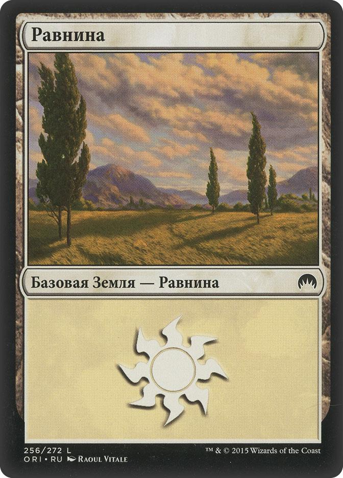 Plains (#256) (Magic Origins)