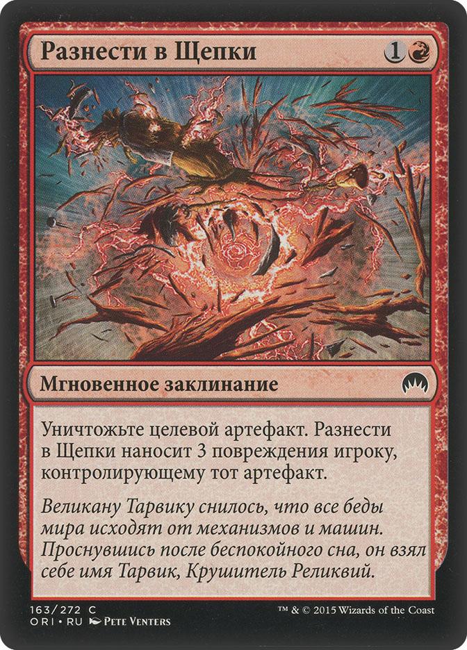Smash to Smithereens (Magic Origins)