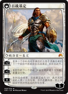 Kytheon, Hero of Akros | Gideon, Battle-Forged (Magic Origins)