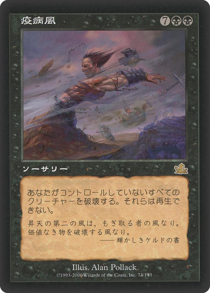 Plague Wind (Prophecy)
