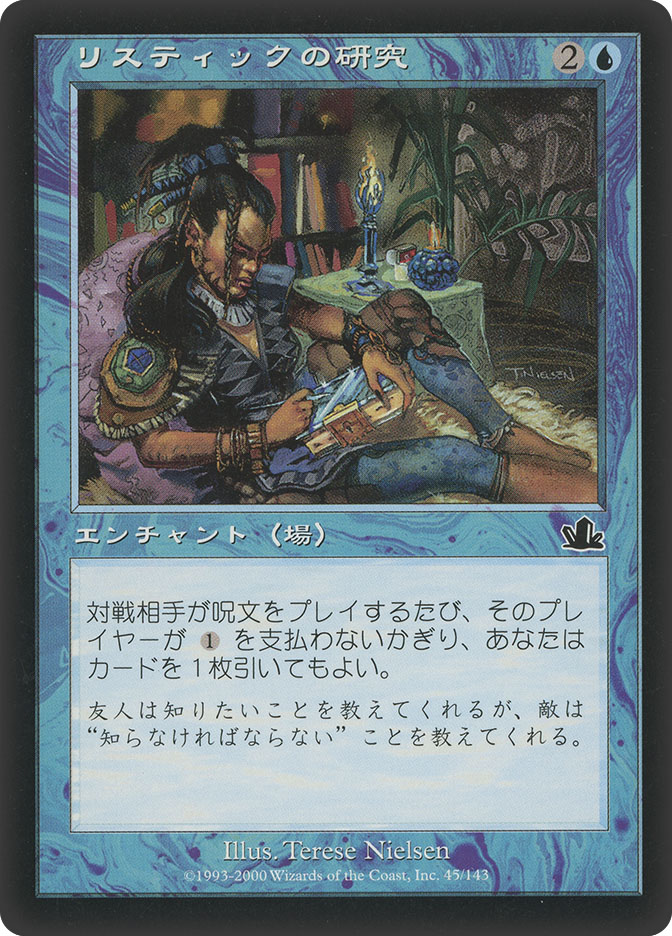 Rhystic Study - Prophecy, Magic: the Gathering - Online ...