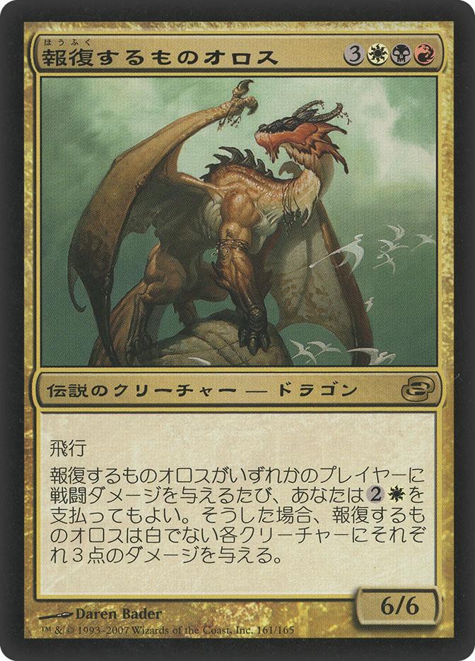 Oros, The Avenger (Planar Chaos)