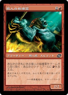 Simian Spirit Guide (Planar Chaos)