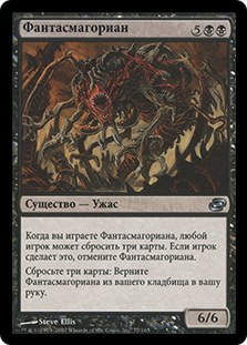 Phantasmagorian (Planar Chaos)