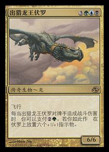 Vorosh, The Hunter (Planar Chaos)