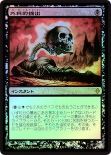Surgical Extraction (New Phyrexia Buy-a-Box) (Promo: Non-Release)