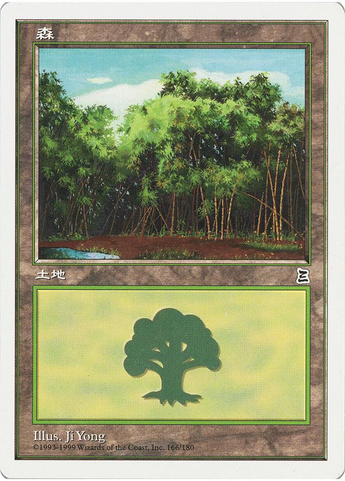 Forest (#178)(Portal: 3 Kingdoms)