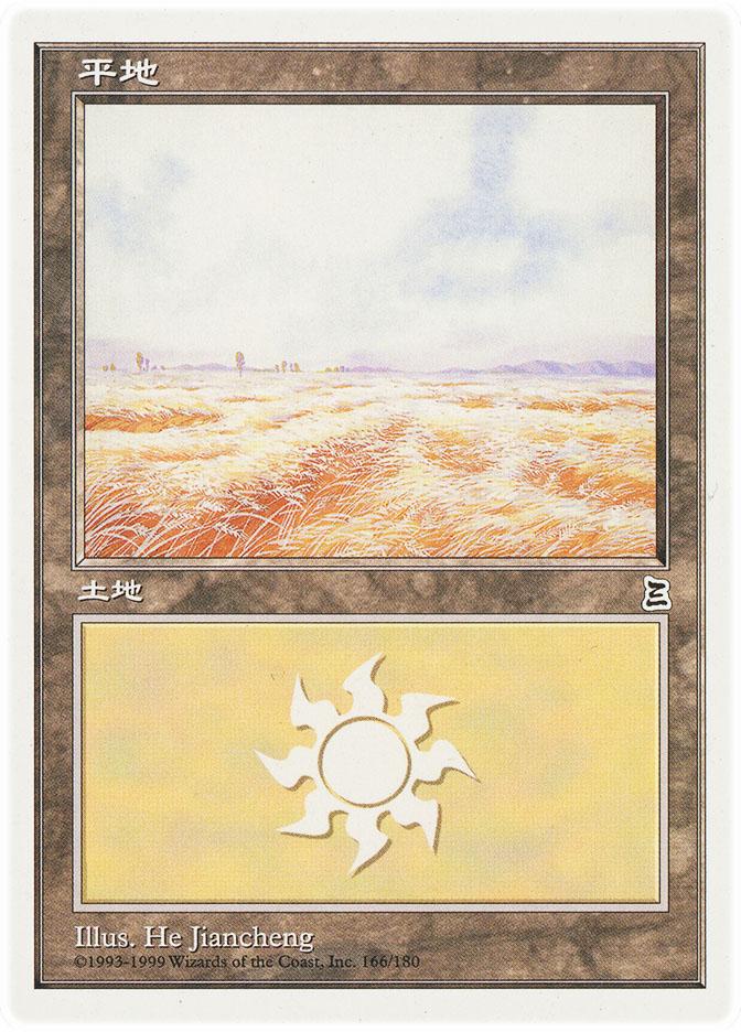 Plains (#166)(Portal: 3 Kingdoms)