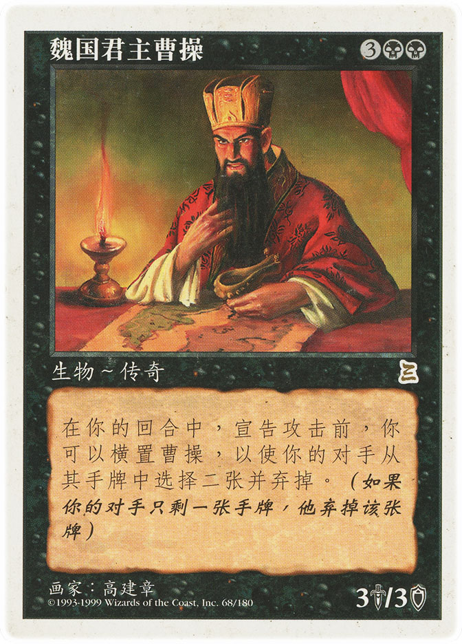 Cao Cao, Lord Of Wei