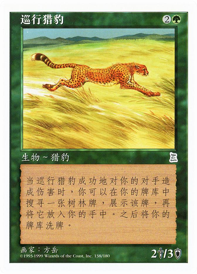 Hunting Cheetah (Portal: 3 Kingdoms)