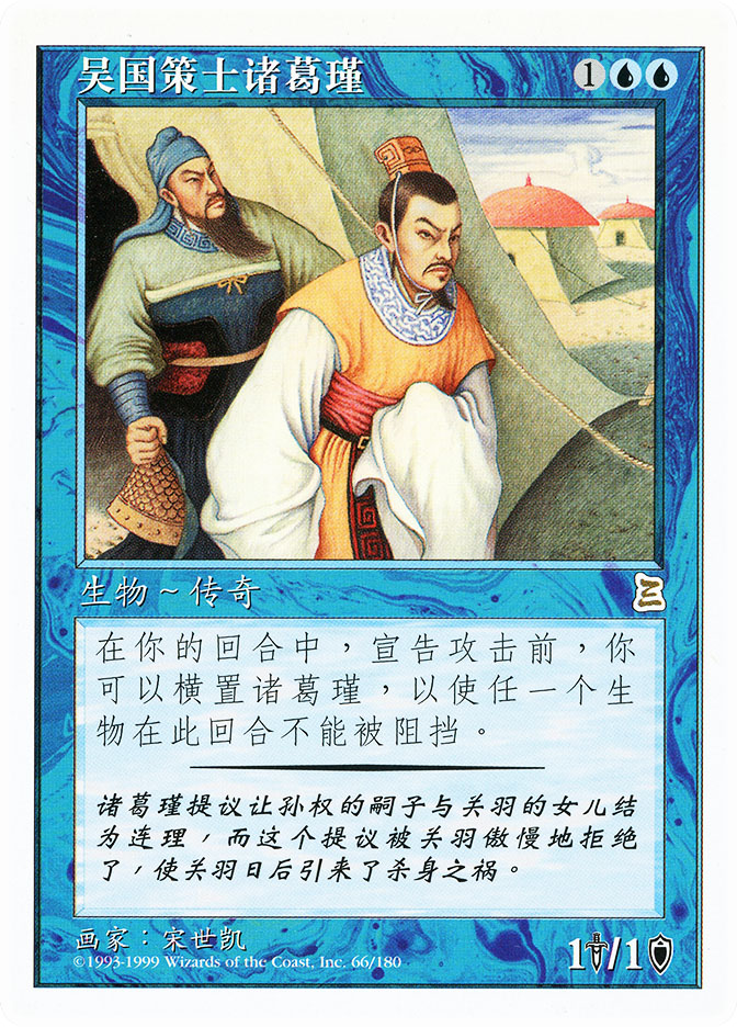 Zhuge Jin, Wu Strategist (Portal: 3 Kingdoms)