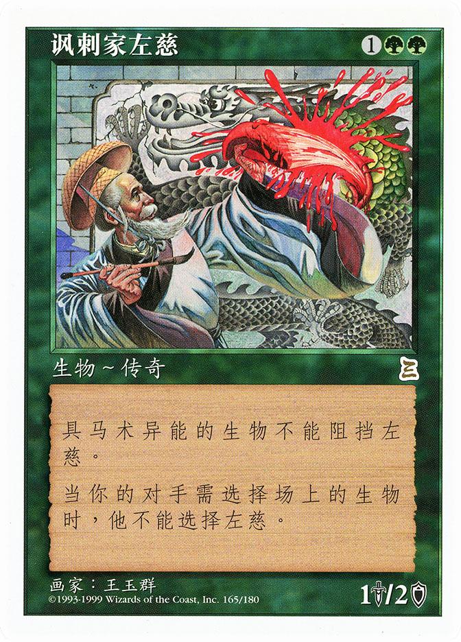 Zuo Ci, The Mocking Sage (Portal: 3 Kingdoms)