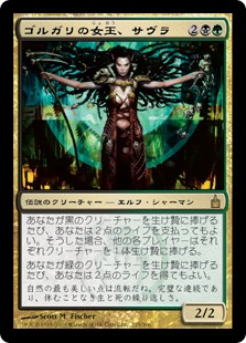 Savra, Queen of the Golgari (Ravnica)