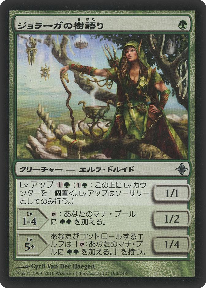 Joraga Treespeaker (Rise of the Eldrazi)