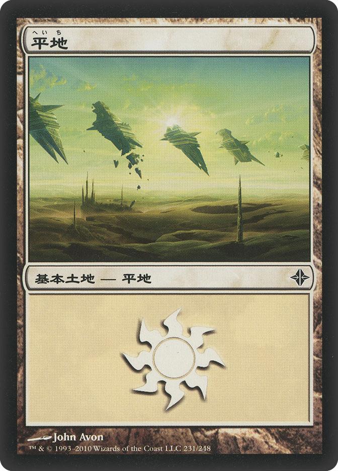 Plains (#231) (Rise of the Eldrazi)