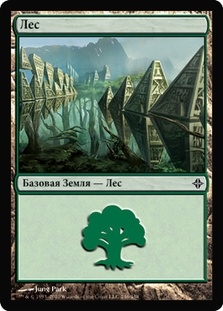 Forest (#246) (Rise of the Eldrazi)