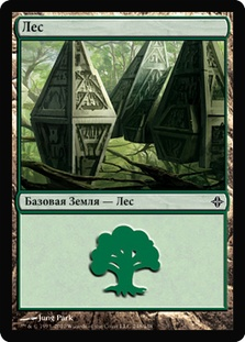 Forest (#248) (Rise of the Eldrazi)