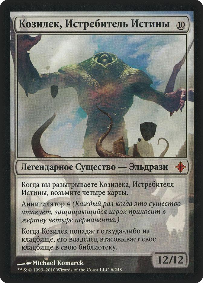 Kozilek, Butcher of Truth (Rise of the Eldrazi)