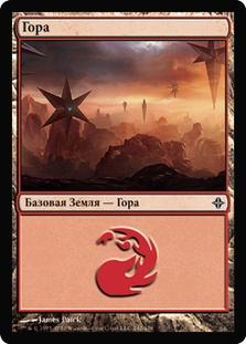 Mountain (#242) (Rise of the Eldrazi)